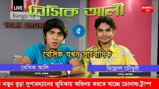 কমেডি সিরিজ বেসিক আলী ৫ বেসিক যখন সাংবাদিক | Bangla Comedy Natok Basic Ali 5
