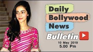 Bollywood News   Bollywood News Latest   Bollywood News in Hindi   Ananya Pandey   10 May 2019 5 PM