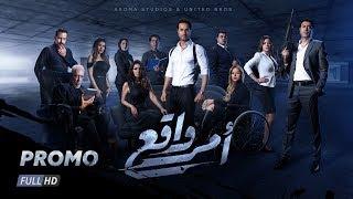 Promo Amr Wak3 - Karim Fahmy  | برومو مسلسل أمر واقع - كريم فهمي - حصرياً رمضان 2018