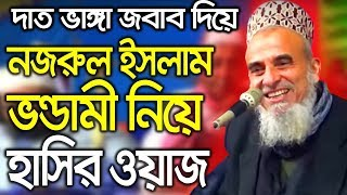 New Bangla Waz Mahfil 2016 Sayed Nazrul Islam - সৈয়দ নজরুল ইসলাম নতুন শ্রেষ্ঠ ওয়াজ মাহফিল 2017 ভিডিও