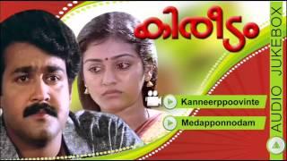 Evergreen Film Songs | Kireedam | Malayalam Movie Song | Mohanlal & Parvathy | Audio Jukebox