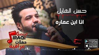 حسن الهايل - انا ابن عماره - اغاني عراقية