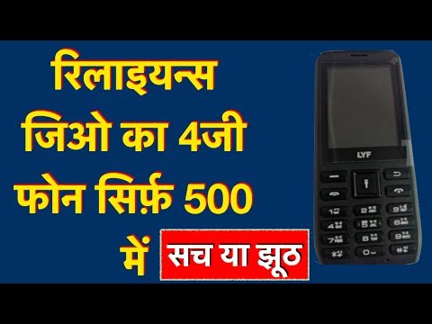 Reliance Jio Rs 500 4g Mobile II Real Or Fake II Cheapest 4g Mobile In India