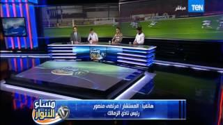 مساء الأنوار - المستشار مرتضى منصور رئيس نادى الزمالك مع الكابتن مدحت شلبى .. انبى فاز بالسحر