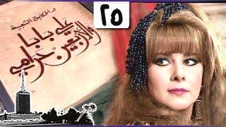 يحيى الفخراني  في ألف ليلة ״علي بابا والأربعين حرامي״ ׀ الحلقة 25 من 32