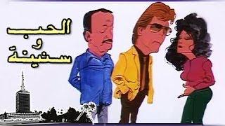 الحب وسنينه ׀ أحمد رجب – حسين فهمي – إسعاد يونس ׀ خصلة شعرها