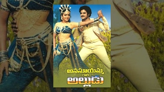 Anasuyamma Gari Alludu Telugu Full Length Movie || Bala Krishna , Bhanu Priya , Sharadha