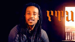 Dagim Adane - Yewah | የዋህ - New Ethiopian Music 2017 (Official Video)