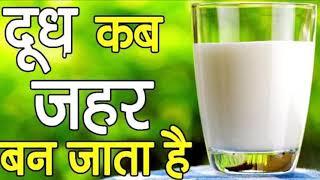 दूध पीने के बाद कभी न खाएं ये चीजें, जानलेवा साबित हो सकता है || 😱