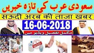 16-06-2018 Saudi Arabia Latest News | Urdu Hindi News || MJH Studio