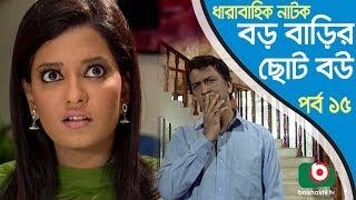 Bangla Natok | Boro Barir Choto Bou EP-15 | Shampa Reza, Gazi Rakayet, Tamalika Karmakar