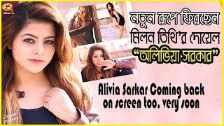 নতুন রূপে আবার ফিরছেন মিলন তিথির 'দোয়েল' |  Alivia Sarkar Coming back on screen | Channel IceCream