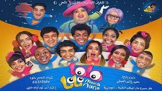 الإعلان الرسمي لمسرحية ماما نانا _ مسرحيات العيد 2017 _للمخرج محمد الحملي