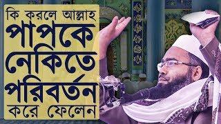 Pap Kivabe Neki Hoy!■Mujaffor Bin Mohsin💡Islamic Bangla Waz Mahfil🔥Part #4