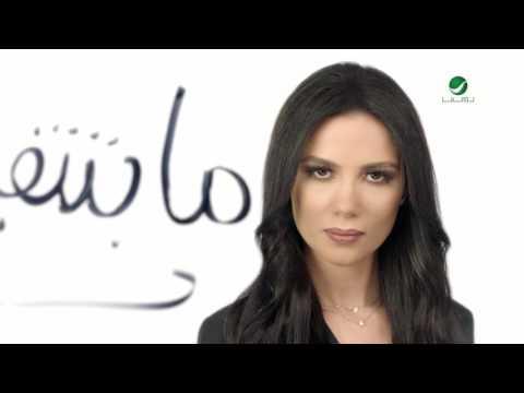 Shayma Helali … Ent Ma Btetghayar Video Clip شيما هلالي … انت ما بتتغير فيديو كليب