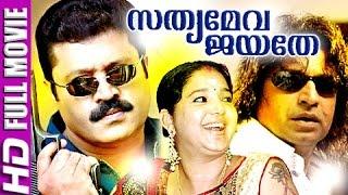 Malayalam Full Movie | Sathyameva Jayathe | Suresh Gopi Malayalam Full Movie New Releases