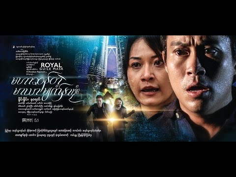 Xxx Mp4 Mahar San Tei Maryar Myat Hnar Phone Royal Guile Mask OFFICIAL OST 3gp Sex