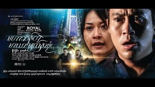 Mahar San Tei Maryar Myat Hnar Phone (Royal Guile Mask) OFFICIAL OST