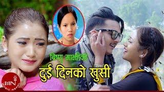Bishnu Majhi New Lok Dohori 2075/2018 | Dui Dinko Khushi - Abir Nepali | Obi Rayamajhi & Juna Gurung