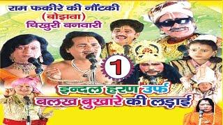 Bhojpuri Nautanki | Indal Haran Vol. 1 | Bhojpuri Nautanki Chikhuri Banwari |