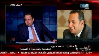 المصري أفندي| 3 مليون مواطن مصري .. خارج بطاقات التموين!