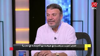 كواليس النجم أحمد سلامة فى سلسال الدم .. ورايه فى قرار عرض سلسال الدم خلال شهر رمضان الكريم