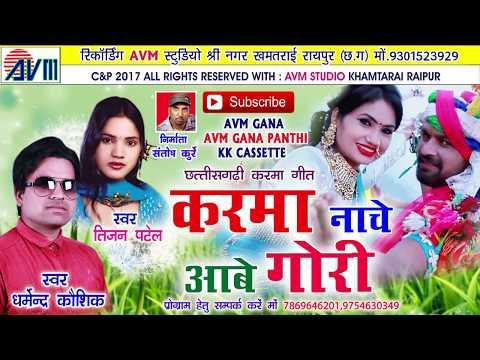 Xxx Mp4 धर्मेन्द्र कौशिक Cg Song Karma Nache Aabe Gori Dharmendr Kaushik Tijan Patel Chhattisgarhi 2017 3gp Sex