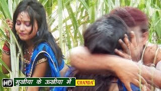 Mukhiya Ke Ukhiya Me || मुखिया के उखिया में  || Bhojpuri Hot Songs