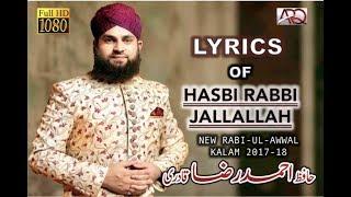 Hafiz Ahmed Raza Qadri - Hasbi Rabbi JallAllah - Lyrics - New Kalam 2018 - Released by ARQ Records