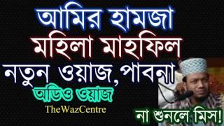 পাবনায় মহিলা মাহফিল। Amir Hamza Waz। Audio