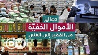 دهاليز الأموال الخفية: من الفقير إلى الغني