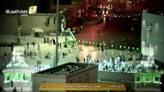 أذان العشاء للمؤذن الشيخ ماجد بن إبراهيم العباس اليوم الإثنين 5 محرم 1439 - من الحرم المكي
