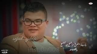 بنات اسمعنه يفوتجن/مهند العزاوي&شعر غزل يخبل/2018