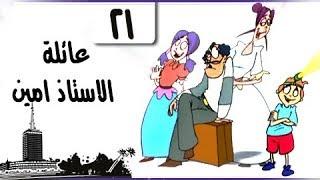 سمير غانم في ״عائلة الأستاذ أمين״ ׀ الحلقة 21 من 30 ׀ سالمة يا سلامة