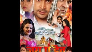 JAY PANDIT ( Bhojpuri Movie ) Official Trailer / Promo / July 2013 / Full HD /