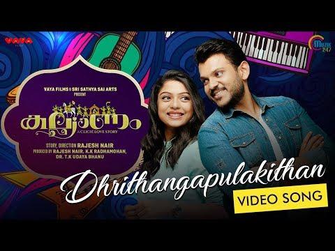 Xxx Mp4 Kalyanam Dhrithangapulakithan Song Video Shravan Mukesh Varsha Bollamma Dulquer Salmaan HD 3gp Sex