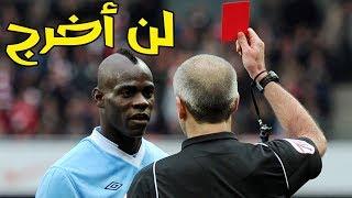 هل تعلم ماذا يفعل الحكم اذا لم يرد اللاعب المطرود الخروج من الملعب؟