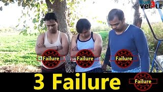 3 Ideots | 3 Failure | Hum3velle | funny video | 3 Ideots