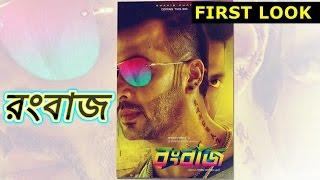 Rangbaaz First Look | Shakib khan | Bangla New Movie 2017 | ঈদুল ফিতরে শুভমুক্তি শাকিব খানের রংবাজ