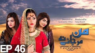 Man Mar Jaye Na - Episode 46 | A Plus