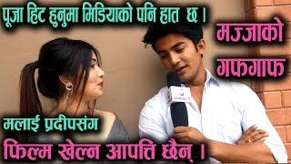 पूजा भन्छिन् प्रदीपसंग फिल्म खेल्न आपत्ति छैन्     Pooja Sharma & Aakash Shrestha    Mazzako TV