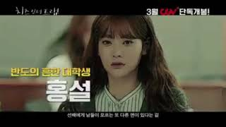 Park Hae Jin 박해진 Cheese In The Trap The Movie First Trailer