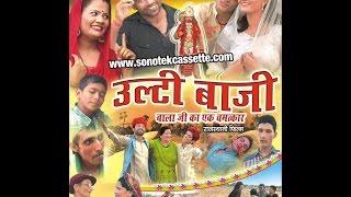 Ulti Bazi Rajasthani Film || उल्टी बाज़ी राजस्थानी फिल्म || New Rajasthani film 2016 Sonotek