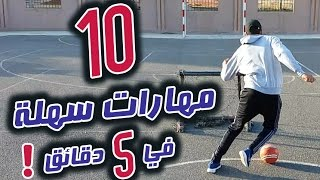 تعلم أسهل 10 مهارات كرة القدم لعبور أي مدافع في 5 دقائق ! لا تفوتكم !!