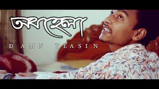 Damn Yeasin || Obohela ( অবহেলা ) Bangla Rap || 2018