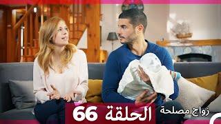 Zawaj Maslaha - الحلقة 66 زواج مصلحة