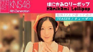 《歌ってみた》【KNS48】4th gen.Debut 「はにかみロリーポップ」 - Hanikami Lollipop «TEASER»