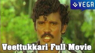 Veettukkari Tamil Full Movie : Chandrasekar and Nalini