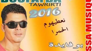 bofayda tawrirti-n3tihom hamra-2017- 0638641990