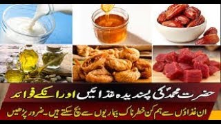 Favorite Foods of Prophet Muhammed (SAW) & their Benefits